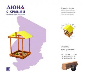 Детская песочница ДЮНА с крышей