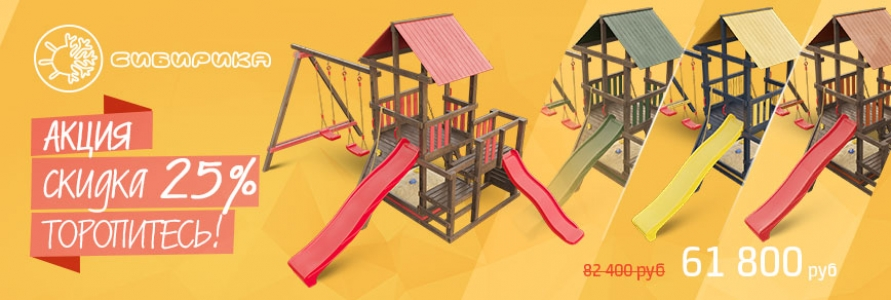 Детская площадка БАШНЯ СИБИРИКА