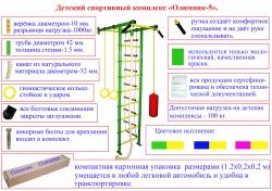Домашний спортивный комплекс Олимпик-5